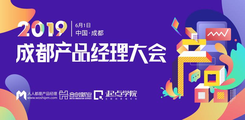 6月成都產品經理大會,騰訊、字節跳動等公司的實戰專家都來了!_菁蓉