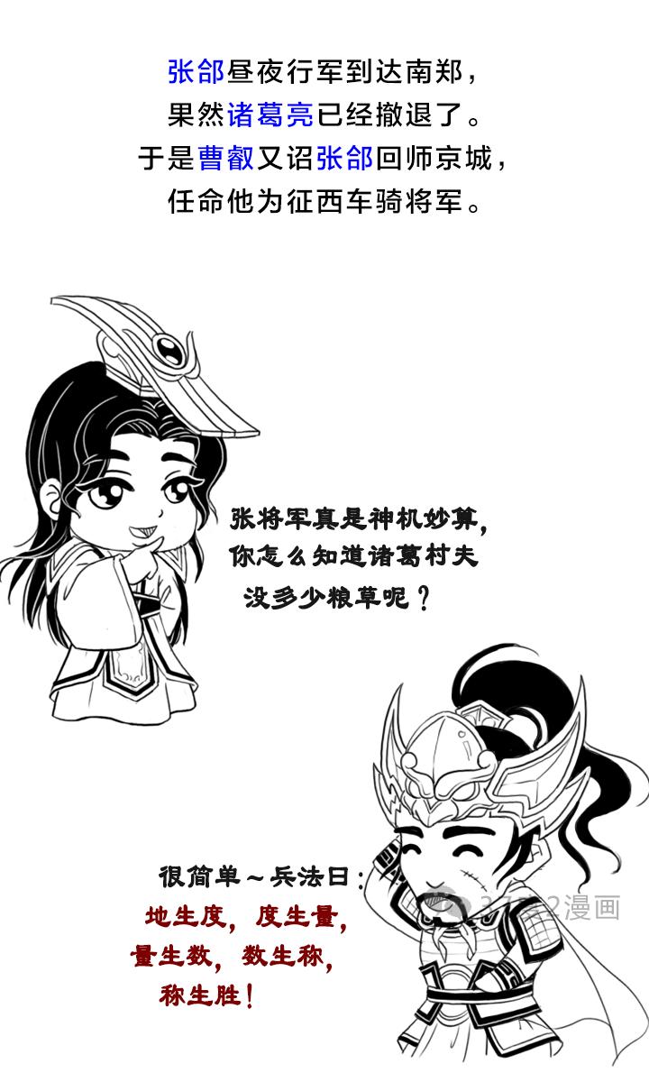 """三国曹魏""""五子良将""""之张郃传"""