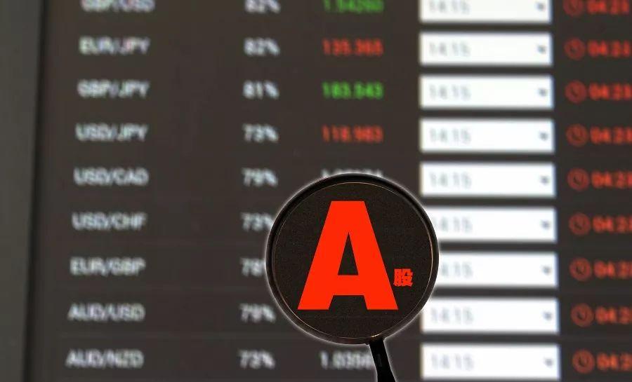 A股资金大量流出,本轮行情或将终结?