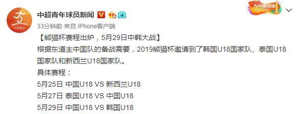 2019熊猫杯赛程:5月25日开战 29日上演中韩对决