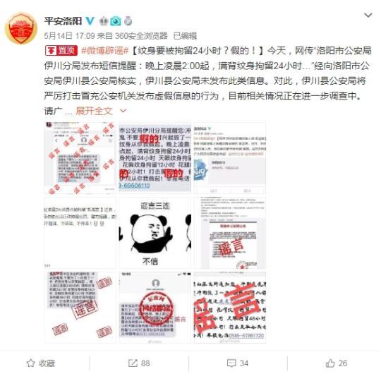 河南洛阳打黑将对纹身者实施拘留?警方:假消息