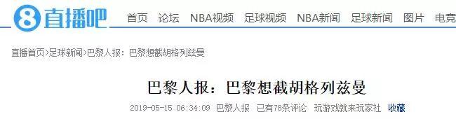 原创              马竞官方宣布格列兹曼离队,广州恒大能否截胡巴萨?
