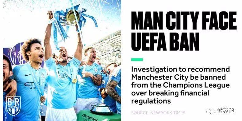刚夺冠就遭重创?曼城踢下赛季欧冠悬了