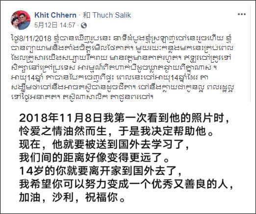 """柬埔寨""""神童""""梦想成真来中国读书,曾因会说15国语言红遍网络"""