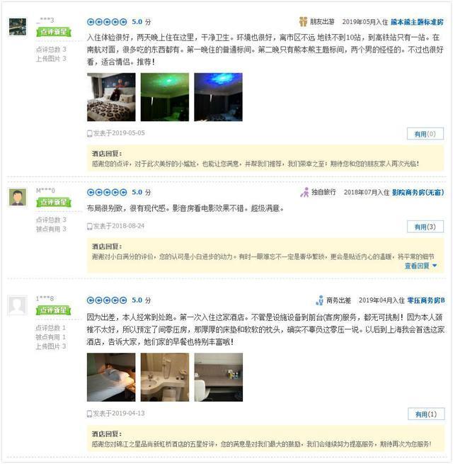 主题房成酒店提升黏度的有效节点  白玉兰、锦江之星积极探索多元玩法
