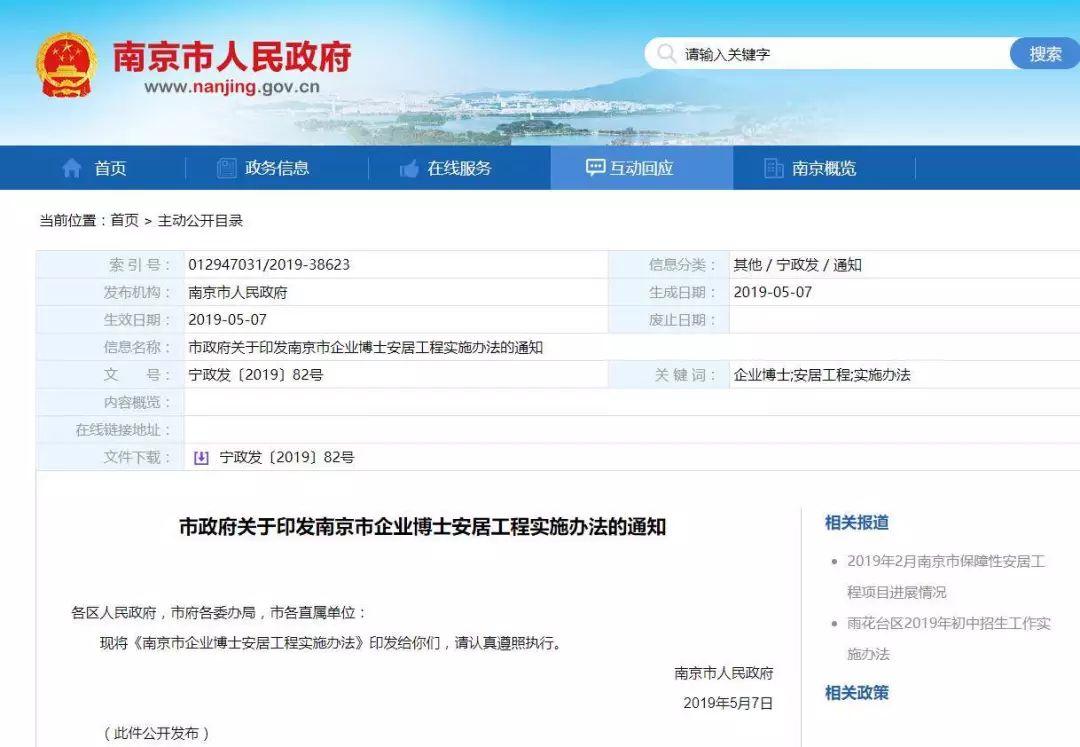 新政!南京企业博士租房、买房优惠来啦!