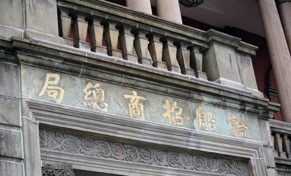 李鸿章无意创办一企业,至今稳居世界500强,还是中国保险领头羊