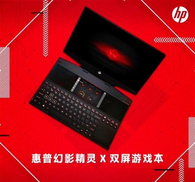 <b>惠普发布世界首款双屏笔记本幻影精灵</b>