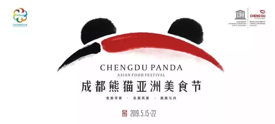 成都熊猫亚洲美食节今天启幕!这份地图带你玩转全城!