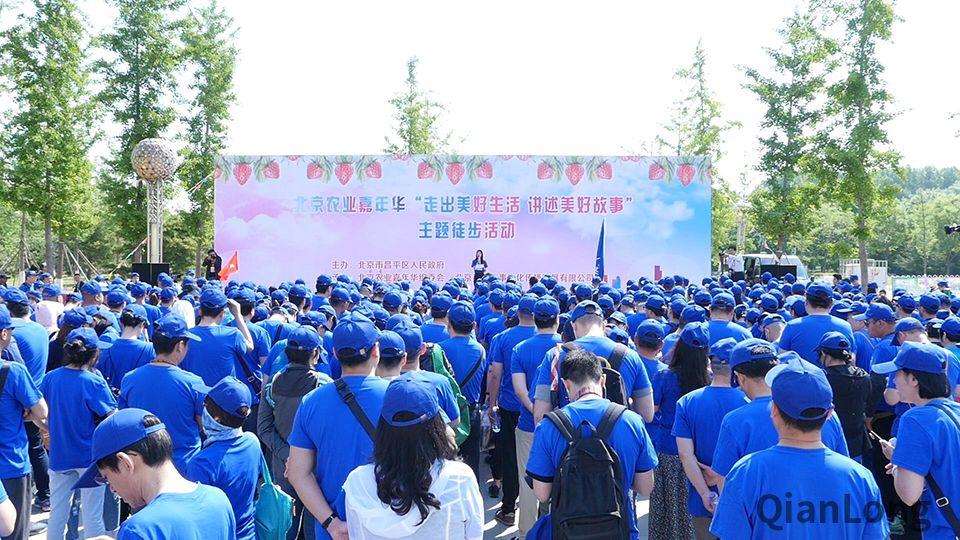 一分半|第七届北京农业嘉年华主题徒步活动在京拉开序幕