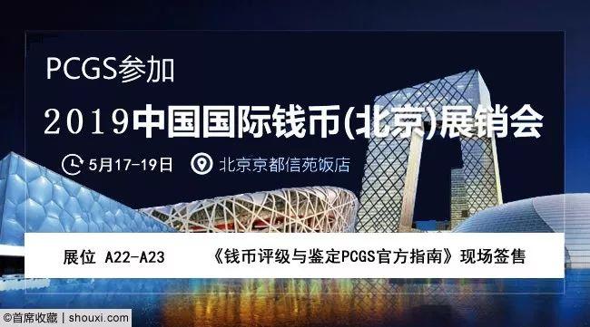 业界│PCGS出席CICE北京展:业务咨询 现场签售