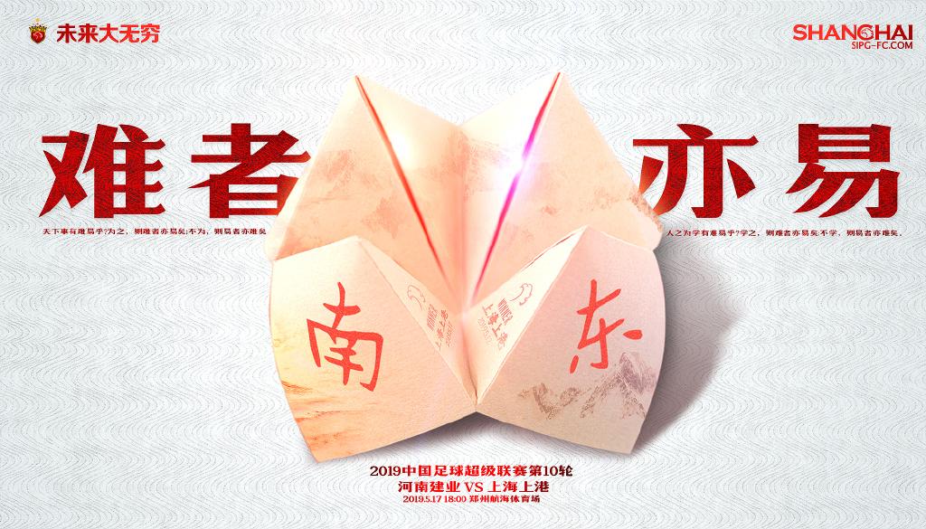 上港发客战建业海报:难者亦易 天下事有难易乎?