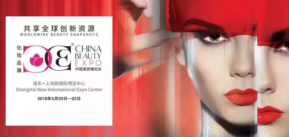 你有一封美博会的邀请函亟待开启——拉芳自创IP即将亮相2019上海美博会