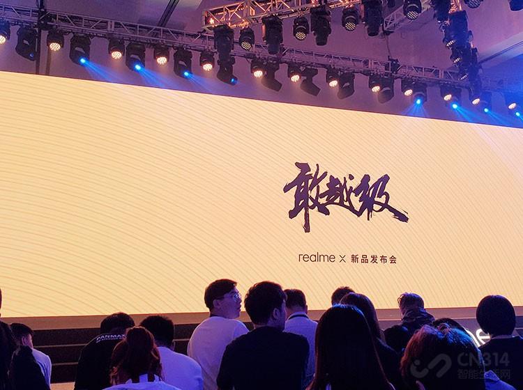 realme两款新机国内发布,高性价比让年轻人心动_Realme