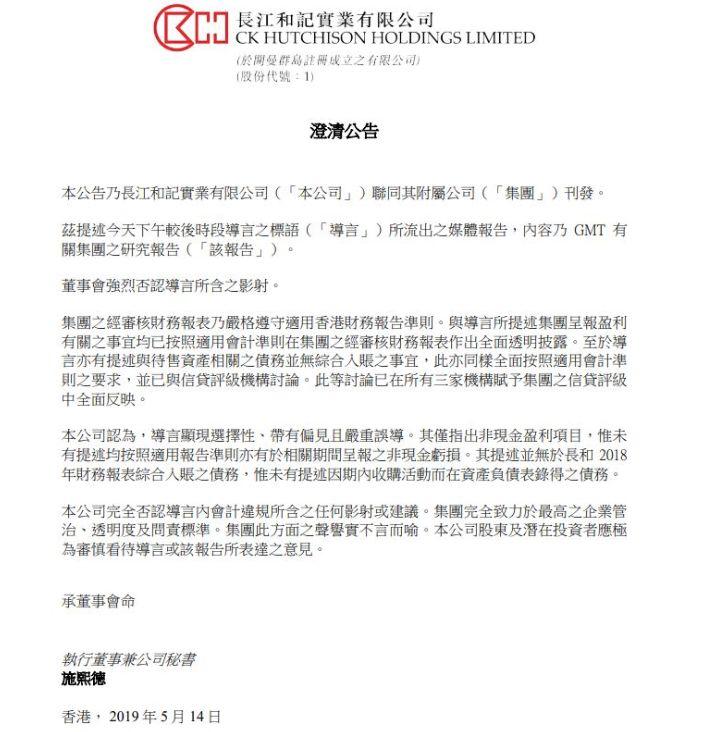 李嘉诚被疑隐瞒577亿债务