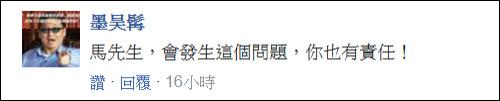 马英九问国土最南端,台湾学生不吱声只有他答对