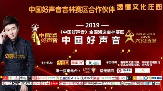 《中国好声音》吉林赛区辽源站复赛在逸德文化庄园成功举办