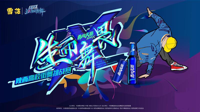 2019勇闯天涯superX西安高校街舞挑战赛开启