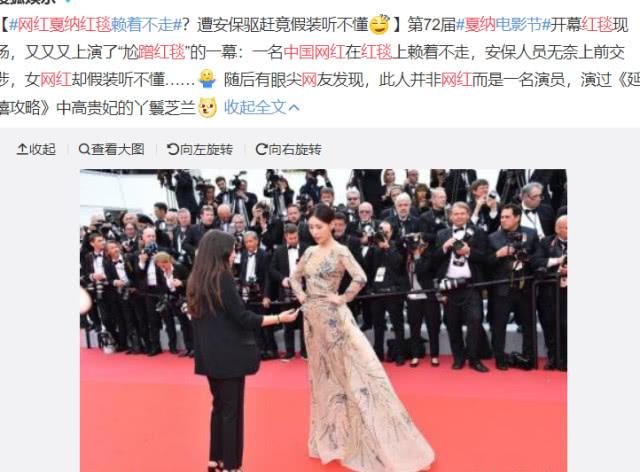 中国网红强蹭戛纳红毯,被保安驱赶却赖着不走,网友:太尴尬了