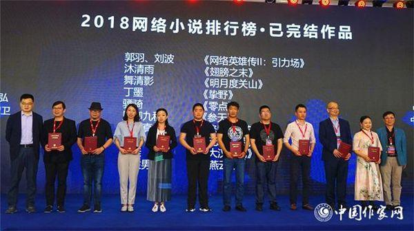 完本网络小说排行榜_河北作家三部作品入选2020年度中国小说排行榜