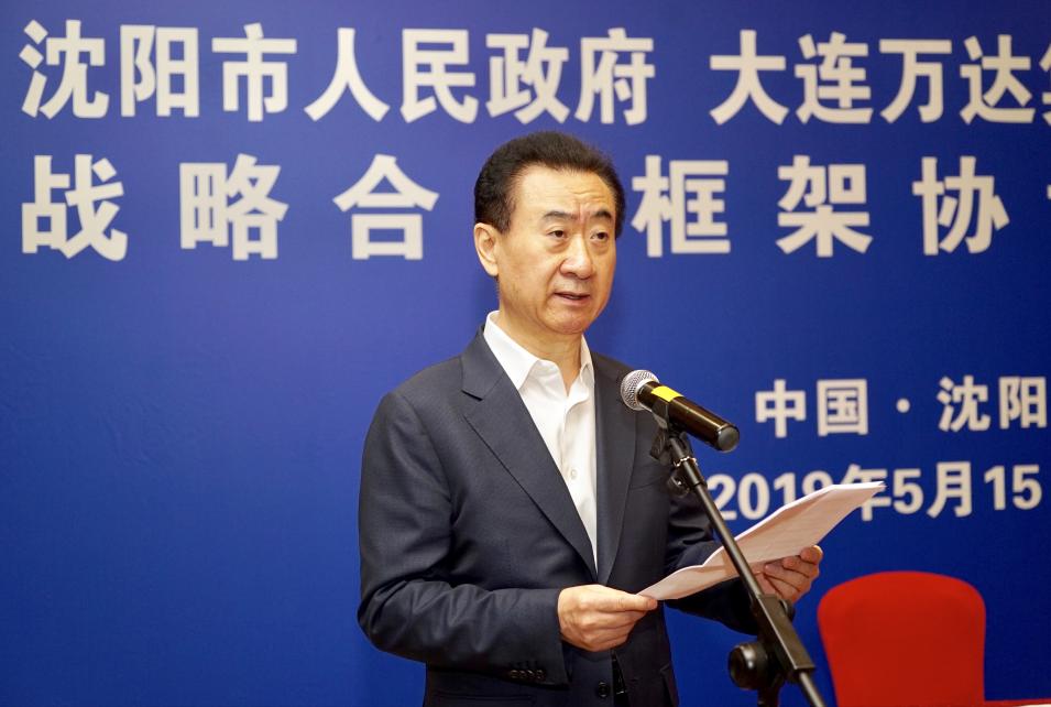 王健林宣布万达在沈阳投资800亿元,7个月内累计宣布投资额近2000亿