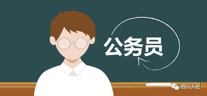 【关注】2019四川公务员公开遴选工作来了!全年共拟遴选500人!