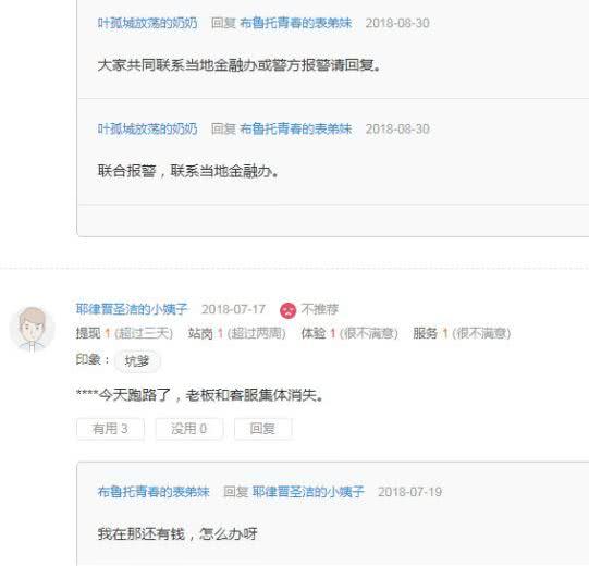 杭州知名CEO骗1.89亿后逃亡!一年暴瘦20斤,被押解回杭后感叹:这是我吃过最好的一餐