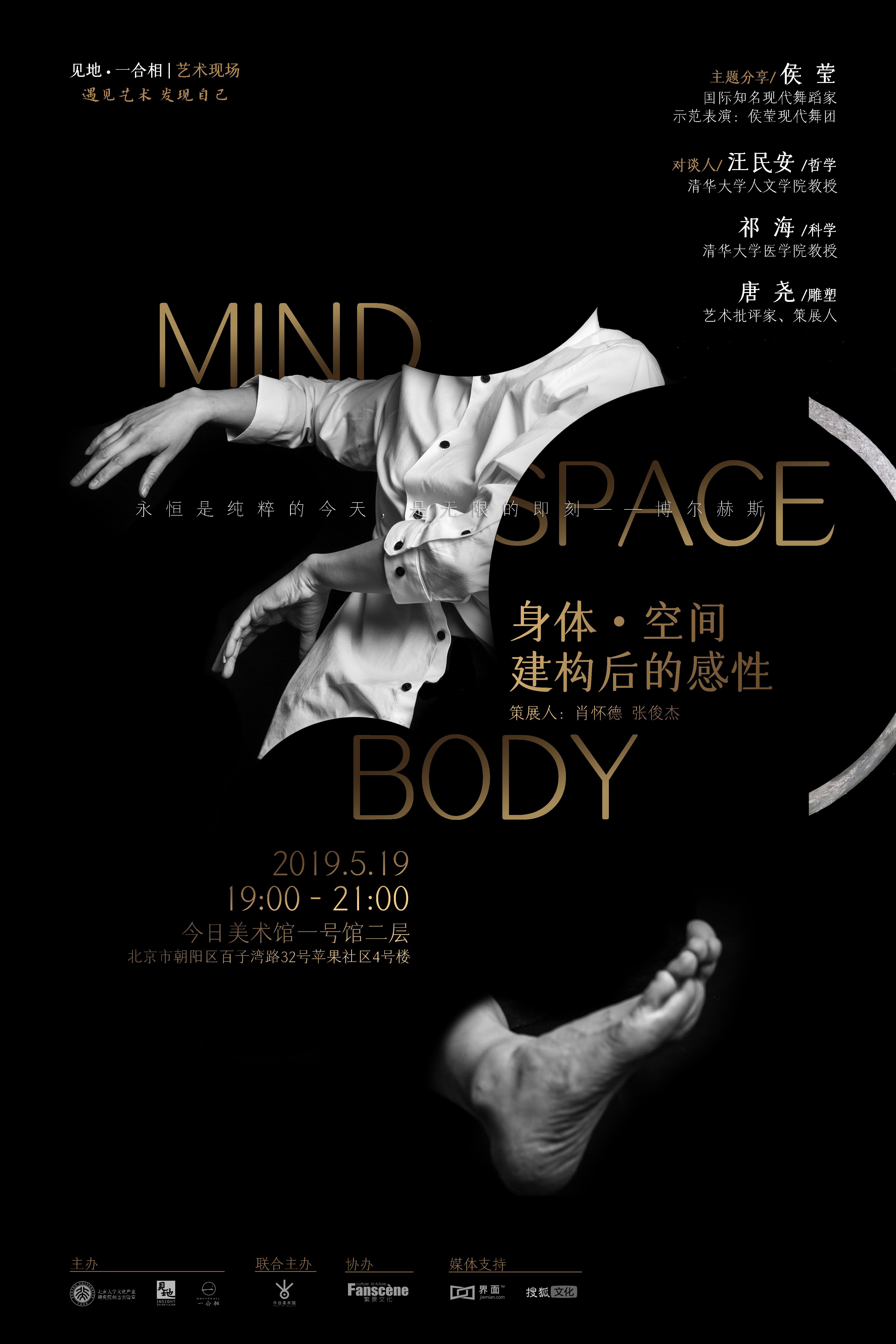 见地 · 一合相 | 艺术现场:解读身体的智慧,遇见艺术,发现自己