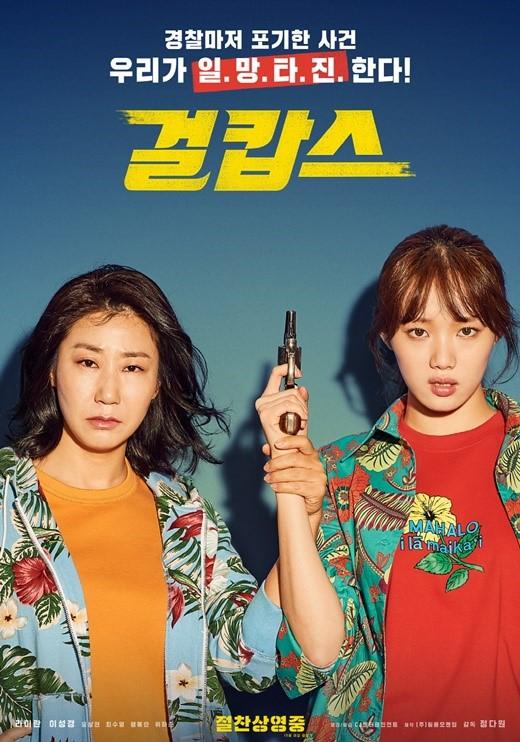 《Girl Cops》擊敗《復仇者聯盟4》奪韓國票房冠軍