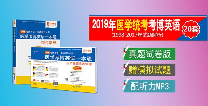 华慧考博2020医学考博英语专业术语十