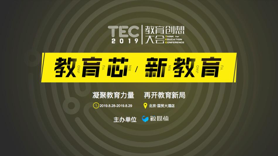 TEC2019强势来袭:100位行业大咖洞悉教育行业