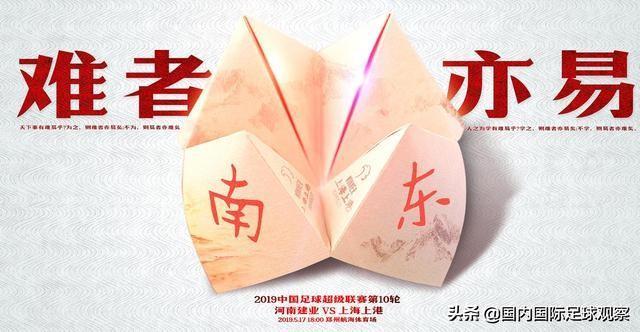 北京国安海报!预测:6-1天津天海!上港海报!预测:2-4河南建业