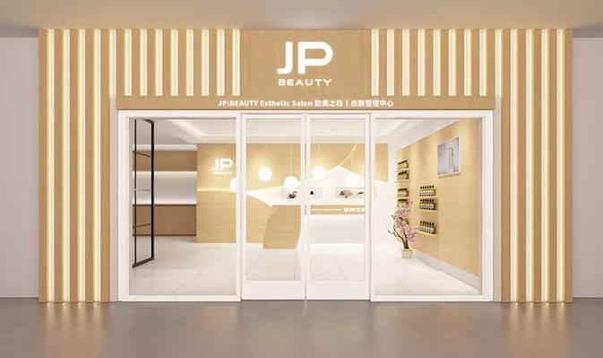 JP:BEAUTY高端日式皮肤管理培训中心,学习皮肤管理最佳的选择