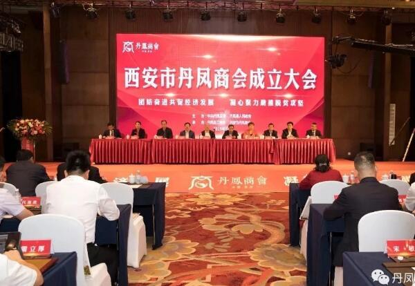 西安市丹凤商会成立大会在西安市成功举行