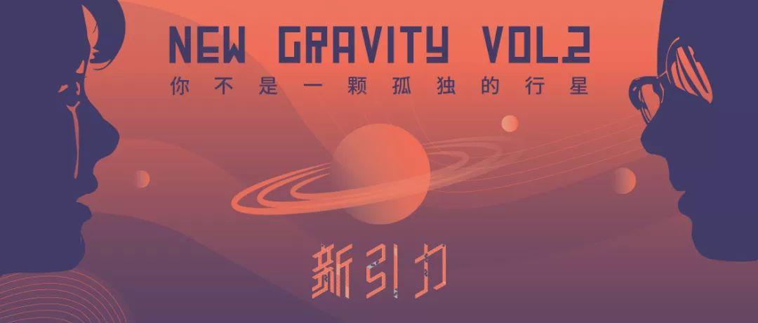 5.23 新引力New Gravity Vol.2 | 你不是一颗孤独的行星