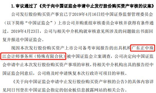 正中珠江被查背后:业内称或存内控问题,年收亿元审计费,百家公司或受影响