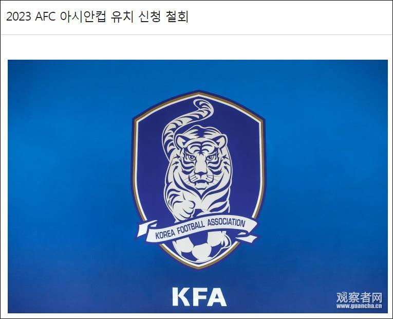 韩国退出,中国成亚洲杯唯一申办国