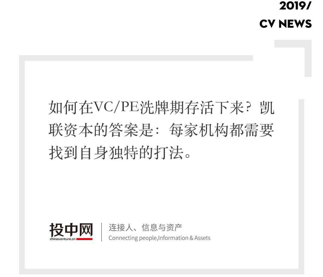 凯联资本李哂时:聚焦产业深耕,打造投资矩阵