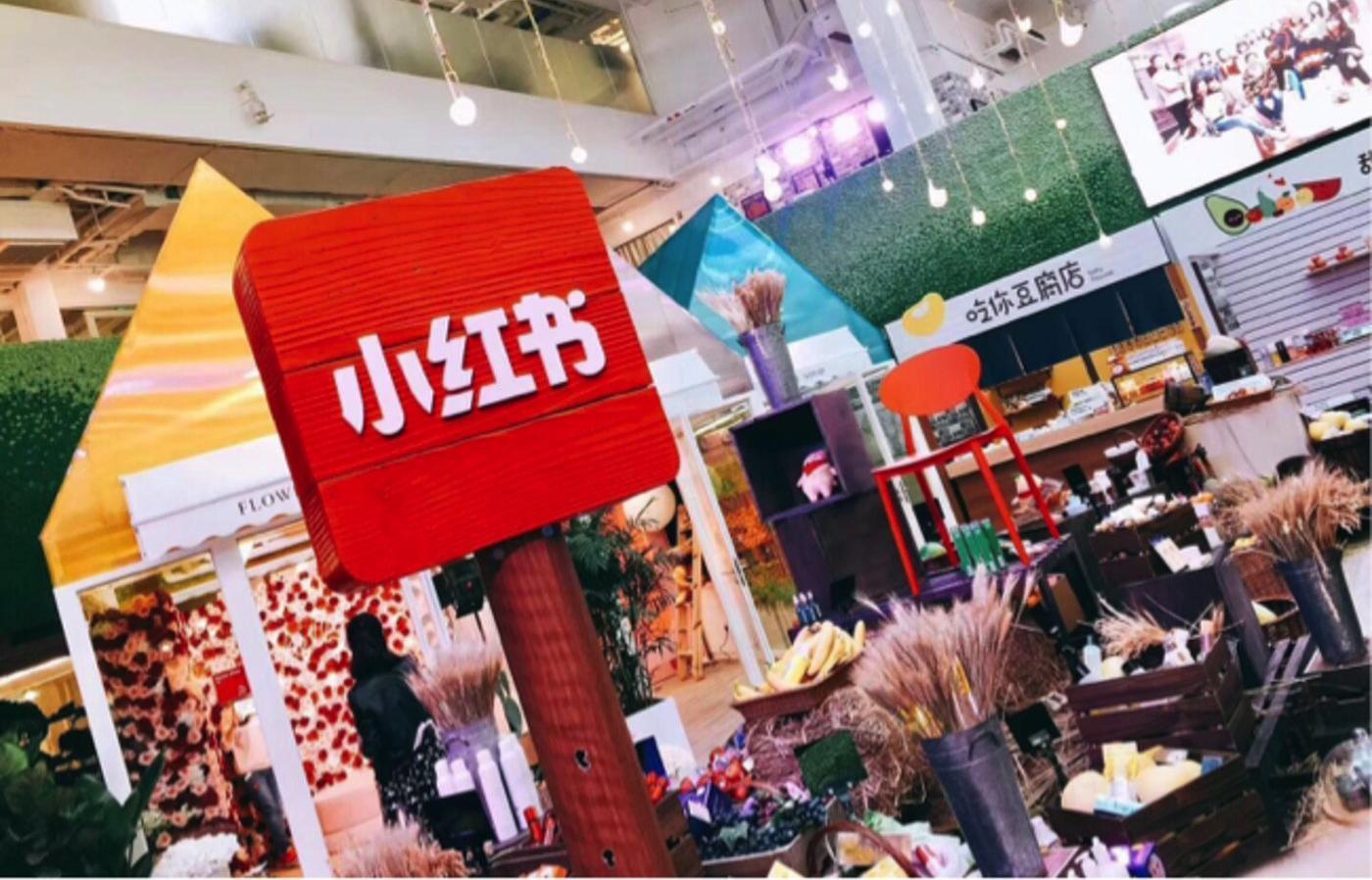 小红书创始人瞿芳回应清洗KOL:不会以广告抽佣作为盈利手段 imeee.net