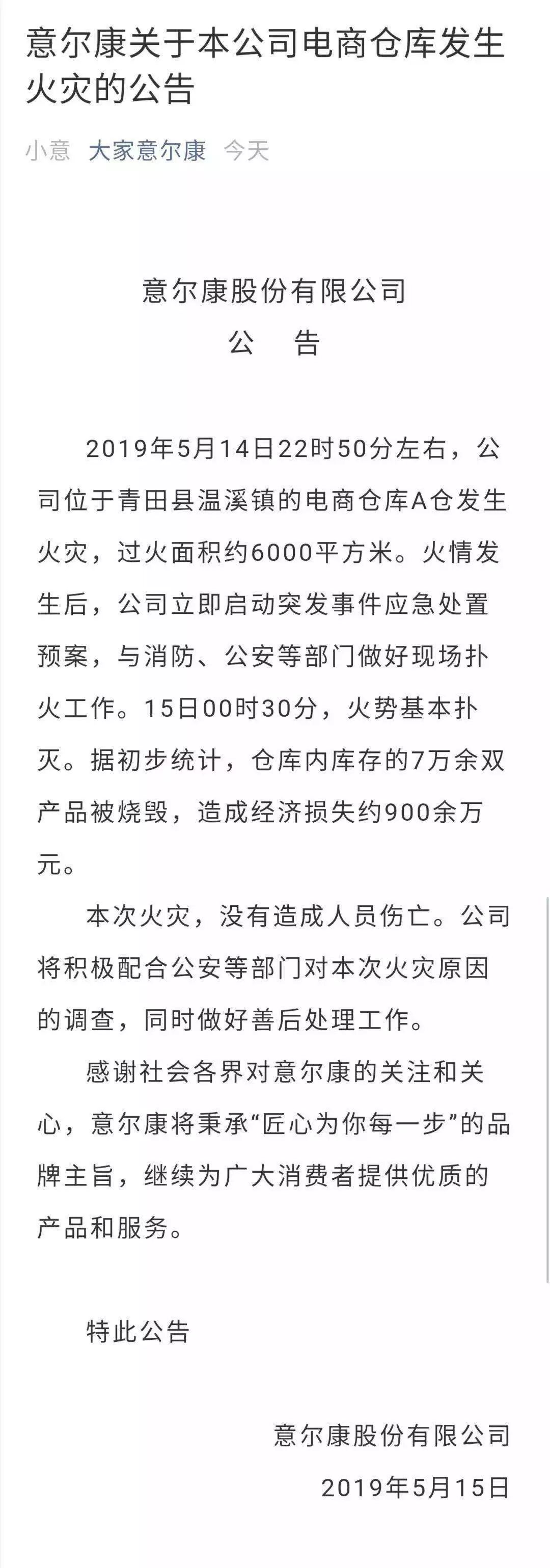昨夜一把火,烧了意尔康900多万_德胜门中医院