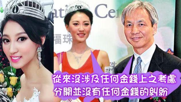 27岁TVB港姐离婚后傍上百亿富豪男友 带上妈妈与男友甜蜜约会