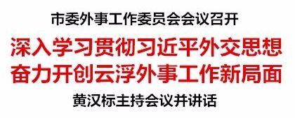 黄汉标:深入学习贯彻习近平外交思想 奋力开创云浮外事工作新局面