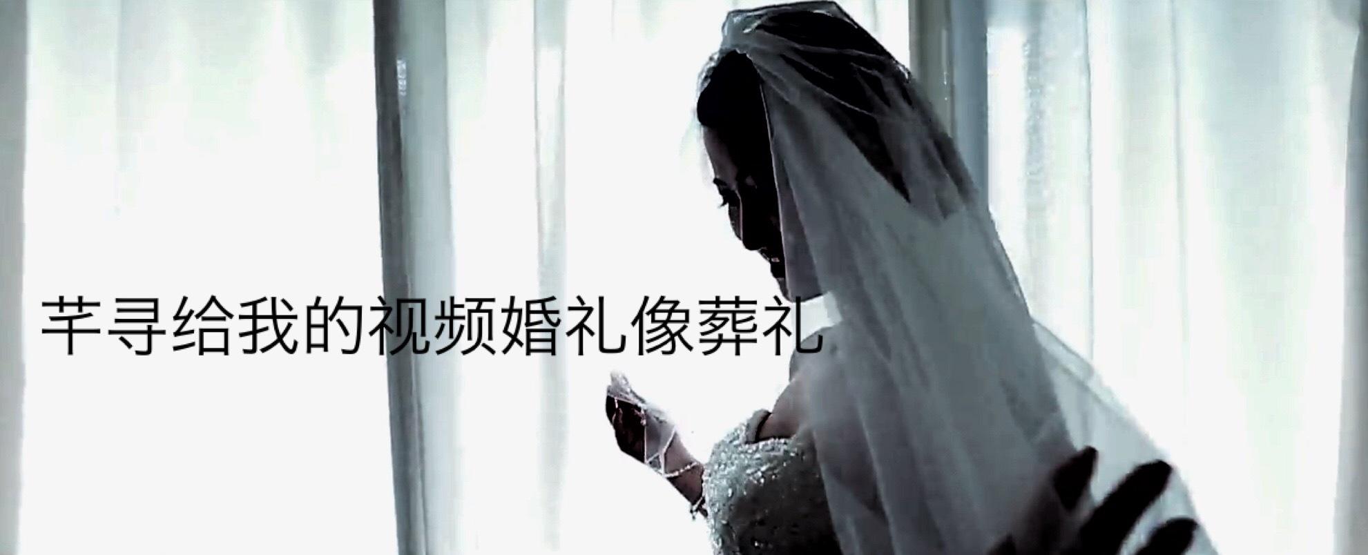 芊寻海外婚礼被骗遭遇,电视台曝光芊寻服务差陷阱多多