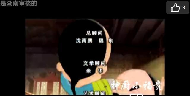 余华:虹猫和小福贵我根本没看过!网友:骗了我们多少年? 作者: 来源:卡密动漫