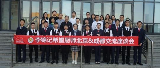 与国同梦!李锦记希望厨师致敬新中国成立70周年