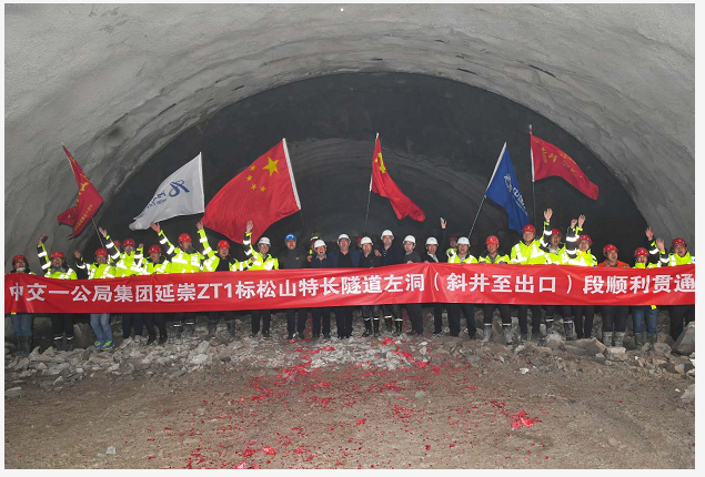 延崇高速河北段:松山特长隧道左洞2号斜井至出口段顺利贯通