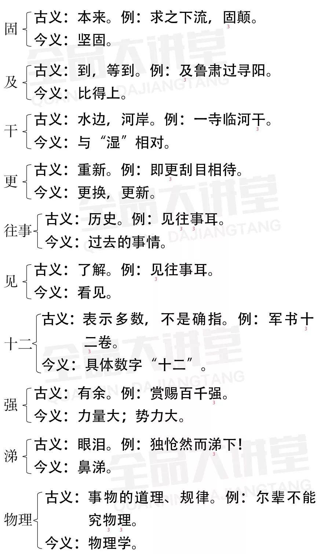 琵琶行古诗原文完整版图片