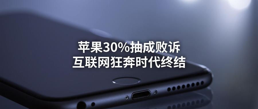 苹果30%抽成败诉,互联网狂奔时代终结