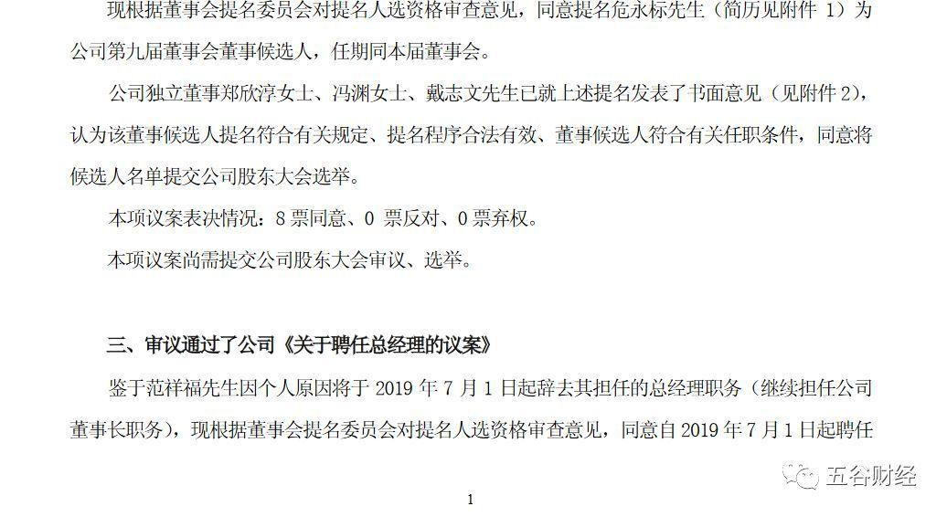 【水井坊新任总经理仍无白酒经验,与范祥福是校友,公司称战略发展主线不变!】水井坊范祥福