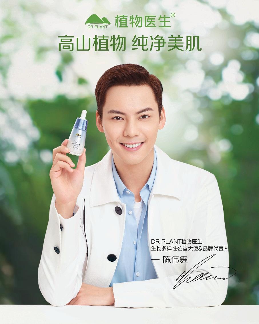 与植物医生品牌代言人陈伟霆一起 邂逅高山植物